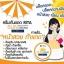 ครีมกันแดดริต้า RITA SunScreen thumbnail 10