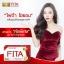 ไฟต้า FITA ผลิตภัณฑ์อาหารเสริม สลายไขมัน thumbnail 2