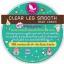 Clear Leg Smooth Body Cream by Paradise 50 g. ครีมแก้ขาลาย thumbnail 1