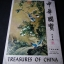 Treasures of China by Ting Sing Wu 1st edition 1970 , Hardcopy 238 Pages