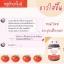 Armoniแอล-กลูต้า อาโมนิ ( 30 เม็ด ) thumbnail 17