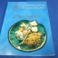 ตำรับอาหารชุดพิเศษ จัดพิมพ์โดย สมาคมศิษย์เซนต์โยเซฟ ในพระบรมราชินูปถัมภ์ หนา 149 หน้า ปี 2547
