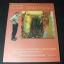 นิทรรศการศิลปกรรม เชิดชูเกียรติ อ.สน สีมาตรัง หนา 96 หน้า ปี 2550