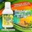 Hylife Bamboo Mouthwash Plus ไฮไลฟ์ แบมบู เม้าท์วอช พลัส น้ำยาบ้วนปาก thumbnail 14