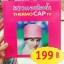 ชุด หมวกอบไอน้ำ Thermo cap TV รุ่นยอดนิยม thumbnail 1