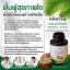 น้ำมันมะพร้าวสกัดเย็น Coconut oil by Mermaid ( 40 เม็ด ) thumbnail 10
