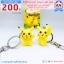 พวงกุญแจปิกาจู Pokemon go เซ็ตคู่ ราคาประหยัด ถูกที่สุด thumbnail 2