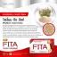 ไฟต้า FITA ผลิตภัณฑ์อาหารเสริม สลายไขมัน thumbnail 13