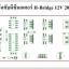 บอร์ดขับดีซีมอเตอร์ H-Bridge 12VDC 20A. thumbnail 2
