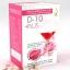 ผลิตภัณฑ์เสริมอาหารดีเทน พลัส D-10 plus 15 ซอง thumbnail 6