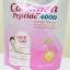 คอลลาเจน Peptide 4,000 g.ผิวพรรณอ่อนโยน ขาวใส thumbnail 1