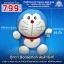 ตุ๊กตา โดราเอม่อน Doraemon ลิขสิทธิ์แท้ (20 นิ้ว) thumbnail 1