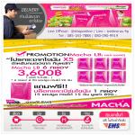 MACHA LB Pro 6 กล่องแถมฟรี 1 กล่อง