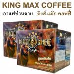 KING MAX Coffee คิงส์ แม๊ก คอฟฟี่ กาแฟเสริมสมรรถภาพท่านชาย แพ็ค 1 กล่อง ส่งฟรี EMS