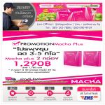 MACHA Plus Pro 2 กล่อง