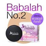 Babalah บาบาร่าแป้งพัฟ 1 ตลับ (No.2 สำหรับผิวสองสี ผิวคล้ำ)