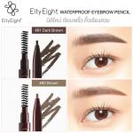Eity Eight Waterproof Eyebrow Pencil #81 Dark Brown น้ำตาลเข้ม