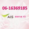 0616369185 ผลรวม 45