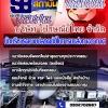 แนวข้อสอบ นักบริหารความปลอดภัยในการขนส่งทางอากาศ บริษัท ไปรษณีย์ไทย จำกัด