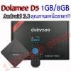 กล่องแอนดรอย-Android-Box-4K-Dolamee D5-Android 5.1 lollipop Quad Core Rockchip RK3229 Cortex A7 1.5GHz 1GB/8GB
