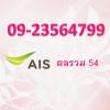 0923564799 ผลรวม 54