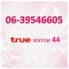 0639546605ผลรวม 44