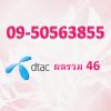 0950563855 ผลรวม 46