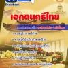 สรุปแนวข้อสอบเอกดนตรีไทย ครูผู้ช่วย(กศจ.)ศึกษาธิการจังหวัด ปี 2560