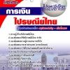 แนวข้อสอบ การเงิน ไปรษณีย์ไทย