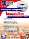 แนวข้อสอบ บริหารธุรกิจ เศรษฐศาสตร์ ไปรษณีย์ไทย