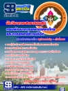 แนวข้อสอบ นักวิชาการสาธารณสุข กรมพัฒนาการแพทย์แผนไทยและการแพทย์ทางเลือก