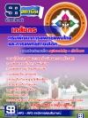 แนวข้อสอบเภสัชกรกรมพัฒนาการแพทย์แผนไทยและการแพทย์ทางเลือก, ข้อสอบกรมพัฒนาการแพทย์แผนไทยและการแพทย์ทางเลือก, กรมพัฒนาการแพทย์แผนไทยและการแพทย์ทางเลือก