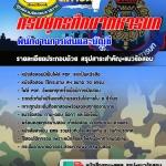 แนวข้อสอบ พนักงานการเงินและบัญชี กรมยุทธศึกษาทหารบก