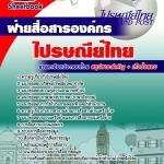 สรุปแนวข้อสอบฝ่ายสื่อสารองค์กร บริษัท ไปรษณีย์ไทย จำกัด (The picnic Corporate Communications Thailand Post.)