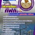 เตรียมแนวข้อสอบวิศวกรโยธา กฟภ. การไฟฟ้าส่วนภูมิภาค