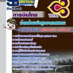 สรุปแนวข้อสอบช่างซ่อมบำรุงอากาศยาน บริษัท การบินไทย จำกัด (มหาชน) ปี 2560