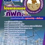 สรุปแนวข้อสอบโปรแกรมเมอร์ กฟภ. การไฟฟ้าส่วนภูมิภาค