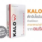 Kalow แกลโล ลดน้ำหนัก กิ้ปซี่ (มีขนาด 10 แคปซูล และ 30 แคปซูล) ส่งฟรี EMS