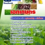 สรุปแนวข้อสอบเอกเกษตร ครูผู้ช่วย(กศจ.)ศึกษาธิการจังหวัด ปี 2560