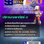 แนวข้อสอบ บริหารงานพาณิชย์ ๔ บริษัท กสท โทรคมนาคม จำกัด (มหาชน) [CAT]