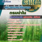สรุปแนวข้อสอบผู้ช่วยเจ้าหน้าที่เกษตร กรมป่าไม้ ปี2560