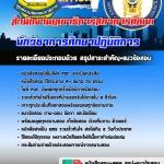 แนวข้อสอบ นักวิชาการศึกษาปฏิบัติการ สำนักงานเลขาธิการสภาการศึกษา ((HOT))