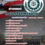เตรียมสอบ แนวข้อสอบ ช่างยนต์ กรมการทหารช่าง ปี 2560