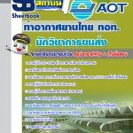 ((สรุป))แนวข้อสอบนักวิชาการขนส่ง บริษัทการท่าอากาศยานไทย ทอท AOT