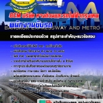 แนวข้อสอบพนักงานขับรถ - BEM บริษัท ทางด่วนและรถไฟฟ้ากรุงเทพ จำกัด (มหาชน)
