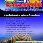 แนวข้อสอบนักวิชาการตรวจสอบภายในปฏิบัติการ กระทรวงมหาดไทย