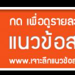 เปิดสอบ บริษัท ไปรษณีย์ไทย จำกัด จำนวน 16 อัตรา (ตั้งแต่วันที่ 26 มิถุนายน - 12 กรกฎาคม 2560)