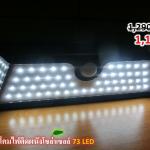 รุ่น W11/S - โคมไฟผนังโซล่าเซลล์ 73LED