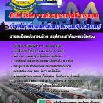 แนวข้อสอบเจ้าหน้าที่แผนกพัฒนาระบบสารสนเทศ(.NET โปรแกรมเมอร์) - BEM บริษัท ทางด่วนและรถไฟฟ้ากรุงเทพ จำกัด (มหาชน)