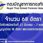 เปิดสอบ กองบัญชาการกองทัพไทย จำนวน 68 อัตรา (วันที่ 27 มีนาคม - 7 เมษายน 2560)